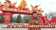 """""""塞上走红""""中山公园大型艺术等会即将完工-190109"""