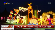 2019年中山公园艺术灯会点亮团圆夜-190129