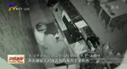 银川警方破获一起盗窃保险柜案件 为群众及时挽回损失2万多元-190120