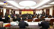 自治区十二届人大二次会议主席团举行第一次会议 石泰峰主持会议-190126
