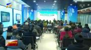 宁夏技术市场日渐活跃 校企对接促成科研成果转化-190105