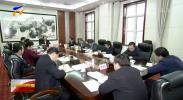 自治区人大常委会党组召开2018年度民主生活会 石泰峰主持会议并讲话-190120