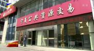 宁夏修订招投标管理办法 简化环节加强监管-190113