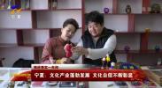 宁夏:文化产业蓬勃发展 文化自信不断彰显-190106