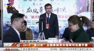 """2019""""银川杯""""全国象棋男女冠军对抗赛开赛-190117"""