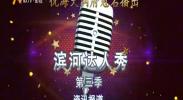 滨河达人秀第三季资讯报道-190102