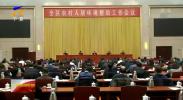 全区农村人居环境整治工作会召开-190124