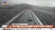 青兰高速六盘山特长隧道口车辆占用应急车道隐患大-190108