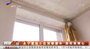 永宁富原小区顶楼漏水 居民很闹心-190114