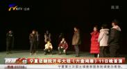 宁夏话剧院开年大戏《六盘鸿雁》11日首演-190111