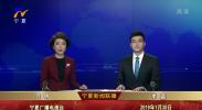 宁夏新闻联播(卫视)-190130