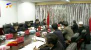 自治区政协召开十一届22次主席会议 -190119