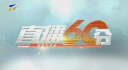 直播60分-190110