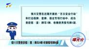 (曝光台)银川交警查获假(套)牌车9辆 收缴假号牌8副-190111