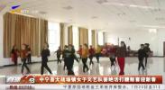 中宁县大战场镇女子文艺队耍绝活打腰鼓喜迎新春-190122