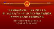 宁夏回族自治区第十二届人民代表大会 第二次会议关于2018年全区及区本级预算 执行情况和2019年全区及区本级预算的决议-190131