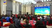 第十四届中国小额信贷峰会在银川举办-190117
