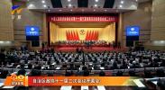 自治区政协十一届二次会议开幕会