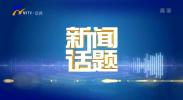 生态立法守护美丽宁夏-190124
