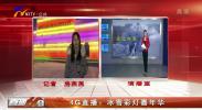 4G直播:冰雪彩灯嘉年华-190131
