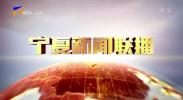 宁夏新闻联播-190108