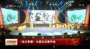 《诗王争霸》大赛总决赛开战-190115