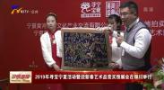 2019年寻宝宁夏活动暨迎新春艺术品竞买预展会在银川举行-190111