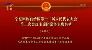 宁夏回族自治区第十二届人民代表大会第二次会议主席团常务主席名单-190126
