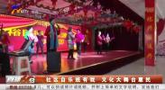 社区自乐班有戏 文化大舞台惠民-190130