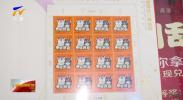 2019年猪年生肖邮票今天发行-190105