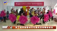 贺兰县本级联动文化惠民活动精粹纷呈-190119