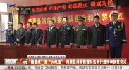 """""""橄榄绿""""变""""火焰蓝"""" 海原县消防救援队伍举行授衔和换装仪式-190108"""