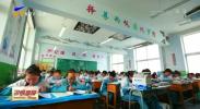 2018年宁夏7.63亿元精准帮扶学生45万人次-190115