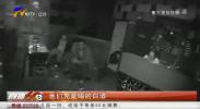 三男子醉酒滋事 赔了四千元-190108