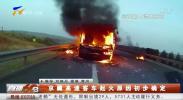 京藏高速客车起火原因初步确定-190111