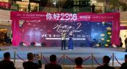 宁夏交通广播2019流行跨年盛典-190101