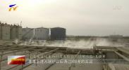 宁夏:稳经济促转型 推动工业高质量发展-190124