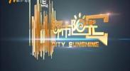 都市阳光-190102
