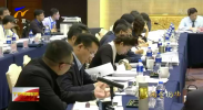 自治区政协委员分组讨论政府工作报告-190127