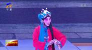 银川市第四届秦腔节启幕-190112