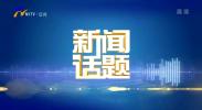【两会特别报道】奋进新时代 追梦新征程-190128