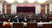 宁夏部署推进区属国有企业党建工作-190124