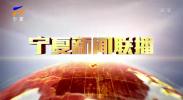宁夏新闻联播(卫视)-190121
