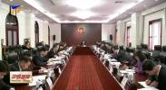 自治区十二届人大常委会第20次会议主任会议召开-190125