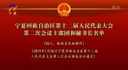 宁夏回族自治区第十二届人民代表大会第二次会议主席团和秘书长名单-190126
