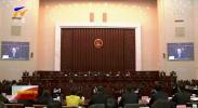 自治区十二届人大常委会第九次会议召开-190124