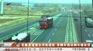 京藏高速清水河枢纽处 多辆车违法倒车被处罚-190126