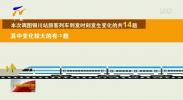 1月5号列车运行图调整 银川火车站部分线路有变化-190104