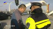 鸿胜出警:一男子驾照被吊销后 竟无证上路-190121