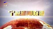 宁夏新闻联播(卫视)-190103
